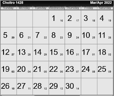 Bengali calendar 1428 [চৈত্র ১৪২8]