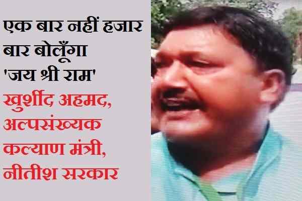 bihar-minister-khurshid-ahmad-told-jai-shree-ram-fatwa-issued