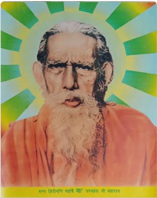 ध्यान अभ्यास के तेज से प्रकाशित सद्गुरु महर्षि मेंहीं परमहंस जी महाराज