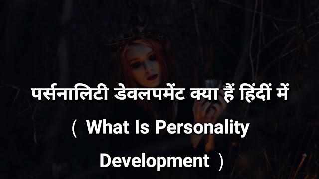 पर्सनालिटी डेवलपमेंट क्या हैं ( What Is Personality Development )