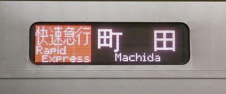 小田急電鉄 快速急行 町田行き3 4000形