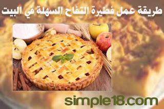 طريقة عمل فطيرة التفاح السهلة في البيت