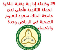 25 وظيفة إدارية وفنية شاغرة لحملة الثانوية فأعلى لدى جامعة الملك سعود للعلوم الصحية في الرياض وجدة والاحساء تعلن جامعة الملك سعود للعلوم الصحية, عن توفر 25 وظيفة إدارية وفنية شاغرة لحملة الثانوية فأعلى, للعمل لديها في الرياض وجدة والاحساء وذلك للوظائف التالية: 1- أخصائي وبائيات (للجنسين - الرياض) 2- مسؤول إدخال بيانات (للجنسين - جدة) 3- مساعد بحث ثاني (للنساء - الاحساء) 4- مساعد إداري ثاني (للنساء - الاحساء) 5- مساعد إداري أول (للنساء - الاحساء) 6- سائق (للرجال - الاحساء) 7- مسؤول تدريب الحماية من الحريق (للرجال - جدة) 8- مراقب إطفاء (للرجال - جدة) 9- مسؤول المناوبات (للرجال - جدة) 10- محرر مواقع إنترنت ثاني (للجنسين - الرياض) 11- منسق لمركز تدريب الدراسات العليا (للجنسين - الرياض) 12- مدقق ثالث (للجنسين - الرياض) 13- مساعد إداري ثاني (للنساء - الاحساء) 14- أمين مختبر (للنساء - الاحساء) 15- مسؤول شؤون الطلاب ثاني (للنساء - الاحساء) 16- مساعد رعاية أطفال (للجنسين - الرياض) 17- أخصائي علاقات الموظفين والارتباط الوظيفي (للرجال - جدة) 18- مشرف المالية (للجنسين - جدة) 19- مساعد مدير مركز تعليم الأطفال (للنساء - جدة) 20- مساعد إداري ثاني (للجنسين - الرياض) 21- محلل معلومات القوى العاملة (للجنسين - الرياض) 22- أخصائي مزايا وتعويضات (للجنسين - الرياض) 23- أخصائي علاقات الموظفين والارتباط الوظيفي (للجنسين - الرياض) 24- منسق إداري (للجنسين - الرياض) 25- مشرف خدمات الترفيه للموظفين (للنساء - جدة) ويشترط في المتقدمين للوظائف ما يلي: المؤهل العلمي: الثانوية فأعلى, حسب الوظيفة المتقدم لها الخبرة: سنة إلى خمس سنوات من العمل في المجال أن يجيد اللغة الإنجليزية كتابة ومحادثة أن يجيد مهارات الحاسب الآلي أن يكون المتقدم للوظيفة سعودي الجنسية للتـقـدم لأيٍّ من الـوظـائـف أعـلاه اضـغـط عـلـى الـرابـط هنـا       اشترك الآن في قناتنا على تليجرام        شاهد أيضاً: وظائف شاغرة للعمل عن بعد في السعودية     أنشئ سيرتك الذاتية     شاهد أيضاً وظائف الرياض   وظائف جدة    وظائف الدمام      وظائف شركات    وظائف إدارية                           لمشاهدة المزيد من الوظائف قم بالعودة إلى الصفحة الرئيسية قم أيضاً بالاطّلاع على المزيد من الوظائف مهندسين وتقنيين   محاسبة وإدارة أعمال وتسويق   التعليم وال
