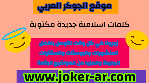 كلمات اسلامية جديدة مكتوبة 2021 - الجوكر العربي