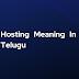 What Is Hosting Meaning In Telugu | Hosting Meaning In Telugu