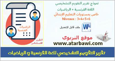 تقرير التقويم التشخيصي للغة الفرنسية و الرياضيات - التعليم الابتدائي