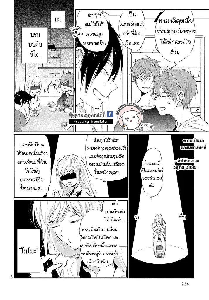 Inuwashi Momo wa Yuruganai - หน้า 5
