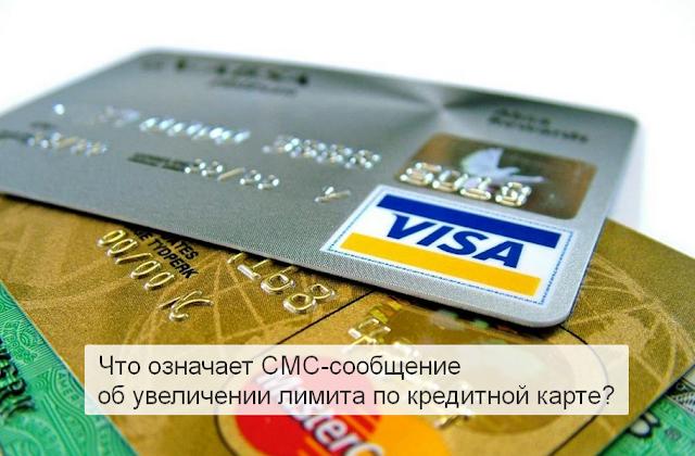 Странно Как правильно погасить кредитную карту пяти