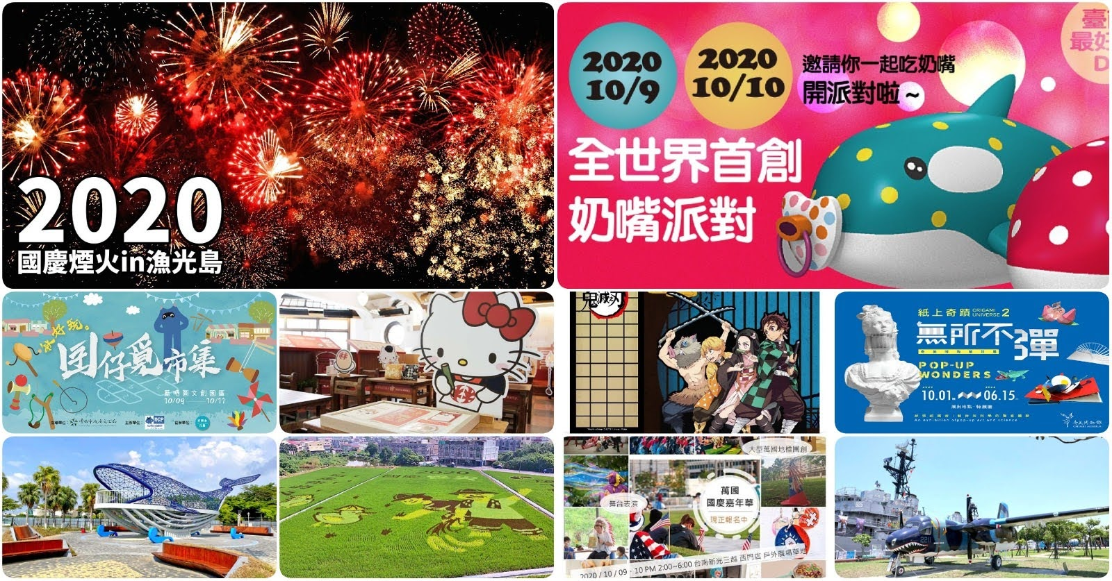 [活動] 2020/10/9-/10/11|台南週末活動整理|國慶特別版|本週末資訊數:80