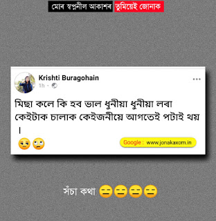 assamese quotes | Status In Assamese