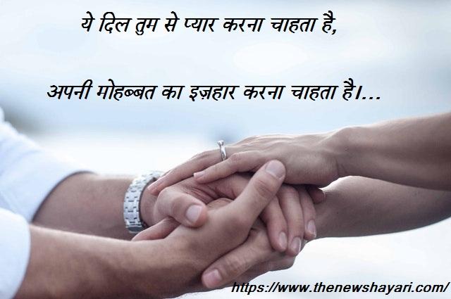 Propose Day Shayari For GF in Hindi Image