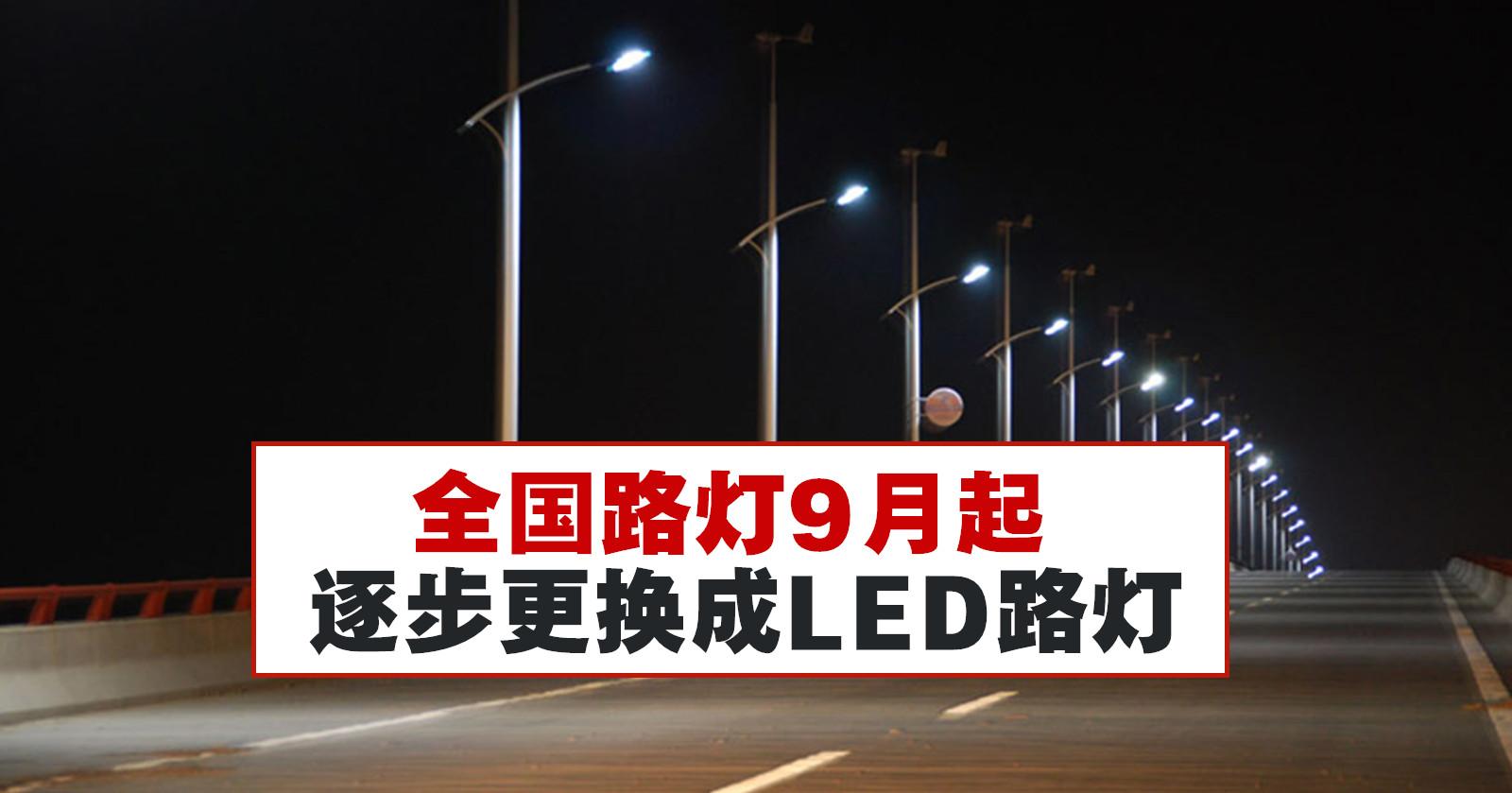全国路灯9月起逐步更换成LED路灯