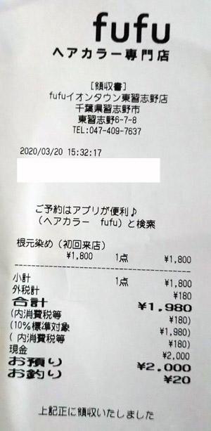 ヘアカラー専門店fufu イオンタウン東習志野店 2020/3/20 利用のレシート