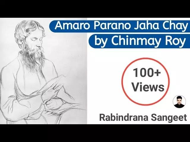 Amaro-porano-jaha-chay-lyrics-in-bengali