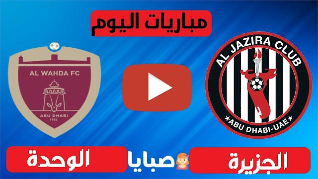 موعد مباراة الجزيرة والوحدة بث مباشر بتاريخ 11-12-2020 دوري الخليج العربي الاماراتي
