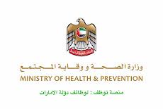 تعلن وزارة الصحة ووقاية المجتمع بالامارات عن وظائف