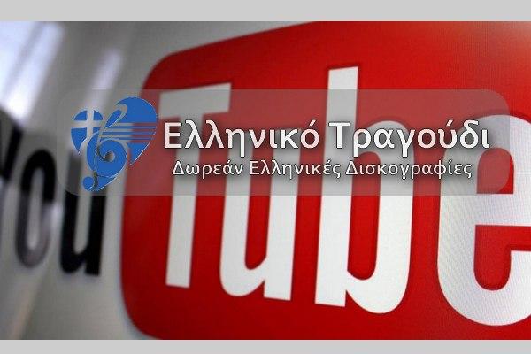 Δωρεάν Δισκογραφίες Ελλήνων Καλλιτεχνών