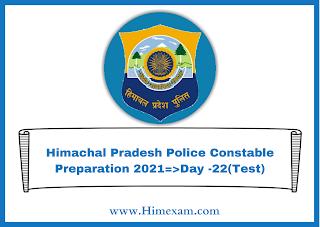 Himachal Pradesh Police Constable Preparation 2021=>Day -22(Test)