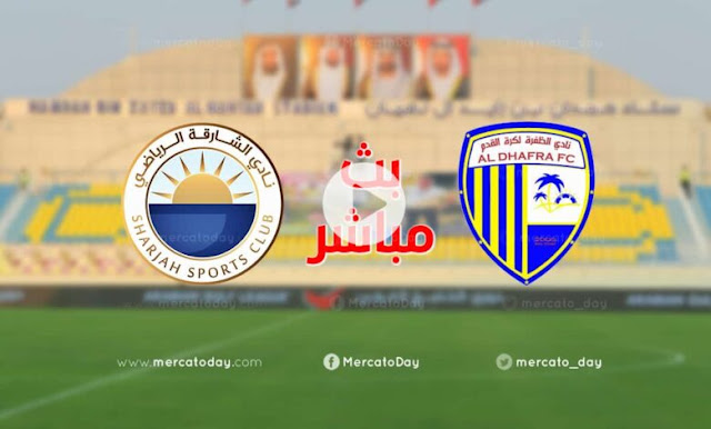 مشاهدة مباراة الشارقة والظفرة بث مباشر دوري ادنوك للمحترفين الاماراتي