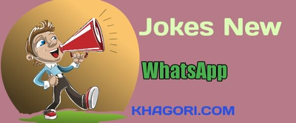 Jokes For WhatsApp, Jokes New