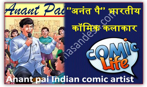 अनंत पै भारतीय कॉमिक कलाकार - Anant pai Indian comic artist