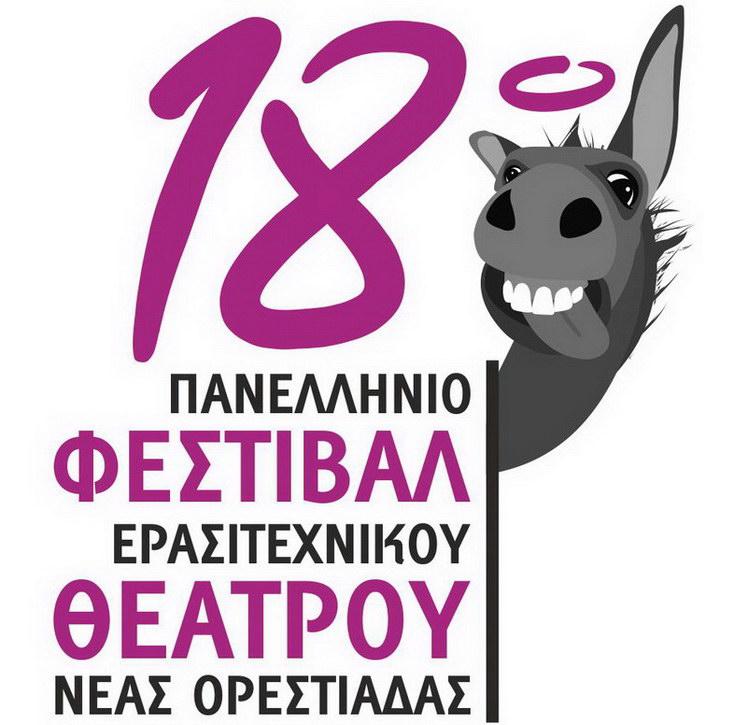 Οι Θεατρικές Ομάδες και τα Έργα του 18ου Πανελλήνιου Φεστιβάλ Ερασιτεχνικού Θεάτρου Ν. Ορεστιάδας