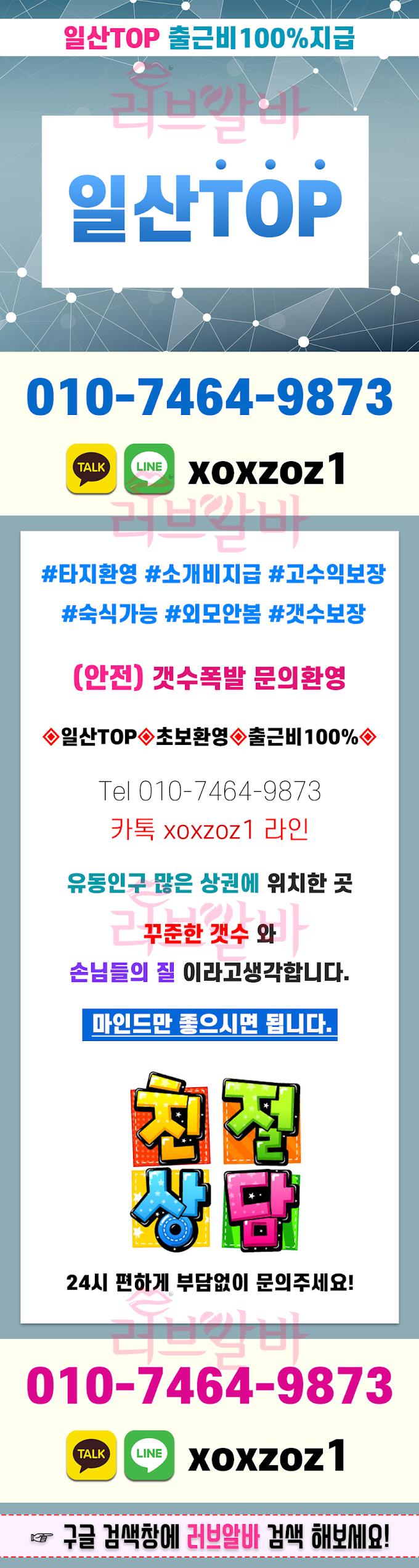 [경기도 일산] 일산TOP ♥ 1등조건 ♥ 숙식가능 ♥ 출근비100%