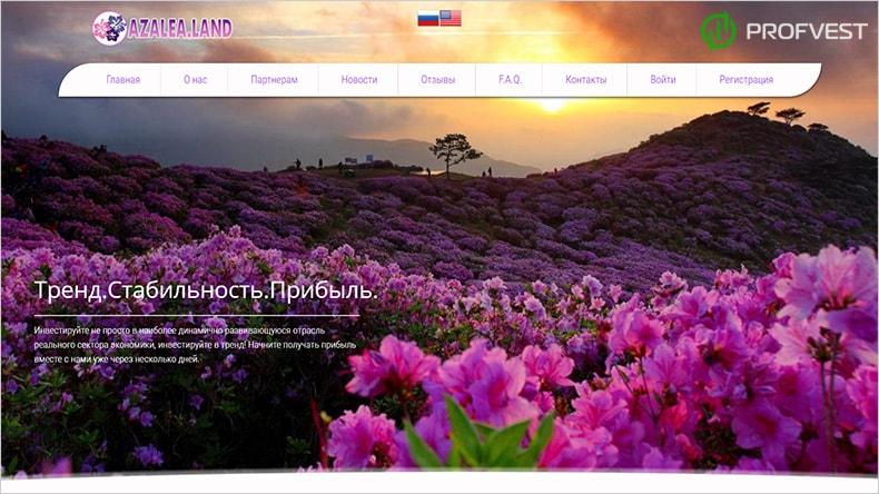 Azalea обзор и отзывы HYIP-проекта