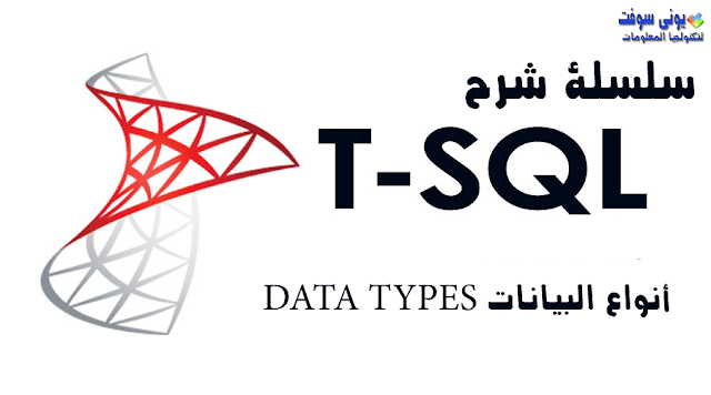 الدرس 1 - اسلسلة شرح لغة  T-SQL- نواع البيانات Data Types