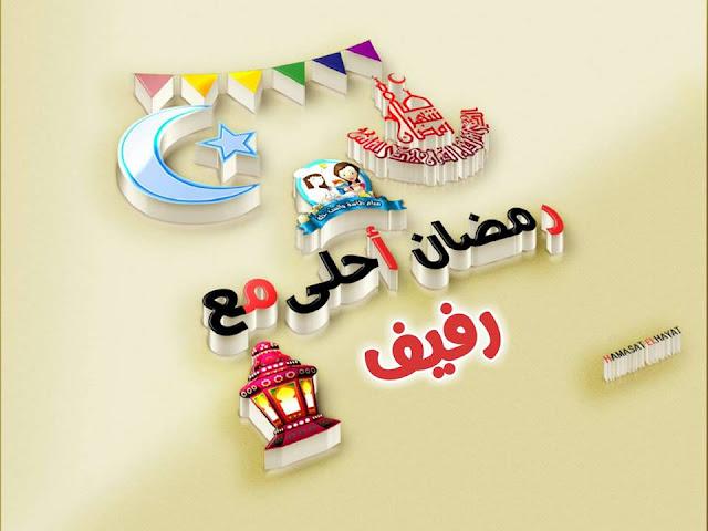 رمضان احلى مع رفيف