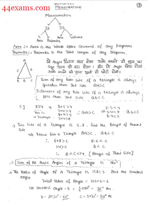 एडवांस्ड मैथ हैण्ड रिटेन नोट्स : सभी प्रतियोगी परीक्षा हेतु हिंदी/अंग्रेजी पीडीऍफ़ पुस्तक | Advanced Math Hand Written Notes : For All Competitive Exam Hindi/English PDF Book