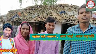 Bansidhar Chaudhary Family Photos , Bansidhar Chaudhary Ka Ghar Kahan Hai