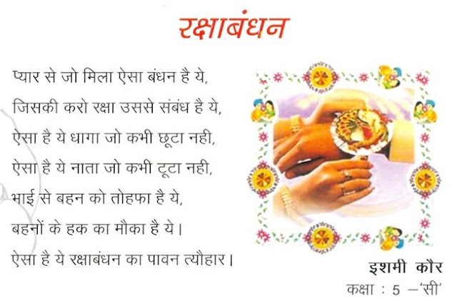 Happy Raksha Bandhan Photos for Sister in Hindi Language