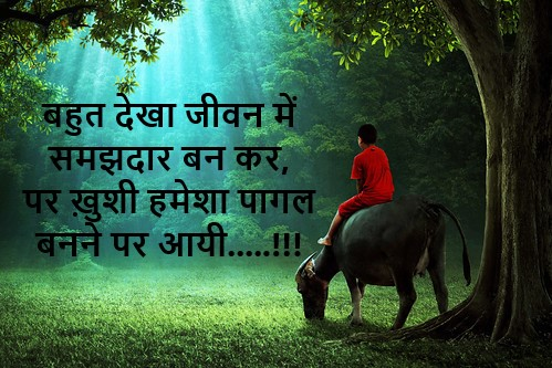Top Best massage Shayari Status in Hindi for FB WhatsApp