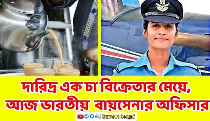 চা বিক্রেতার মেয়ে আজ ভারতীয় বিমান বাহিনীর অফিসার, সবাইকে অনুপ্রানিত করবে মেয়েটি