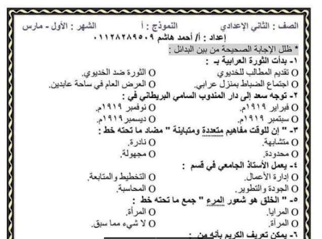 نموذج امتحان شهر مارس فى اللغة العربية الصف الثانى الاعدادى ترم ثانى2021