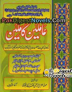 Amileen Kamileen (Urdu Book) By Sufi Aziz Ur Rehman Naqshbandi