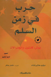 تحميل كتاب حرب في زمن السلم PDF ديفيد هالبرشتام