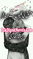 Ishq Ki Galiyon Ke Musafir Novel By Wajeeha Bukhari Pdf Free Download