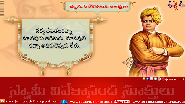 youth quotes by swami vivekananda, best swami vivekananda thoughts for youth, nation change quotes by vivekananda, whats app status swami vivekananda quotes,swami vivekananda png imgages,swami vivekananda quotes in telugu-self success sayings in telugu-vivekananda success thoughts for youth in telugu, Vivekananda telugu quotes - Vivekananda Best Inspirational quotes,self motivational sayings by swami vivekananda, daily Telugu Swami Vivekananda Quotes hd wallpapers