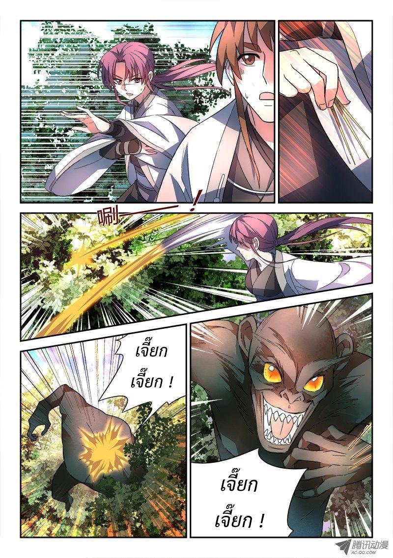 อ่านการ์ตูน Spirit Blade Mountain 45 ภาพที่ 10