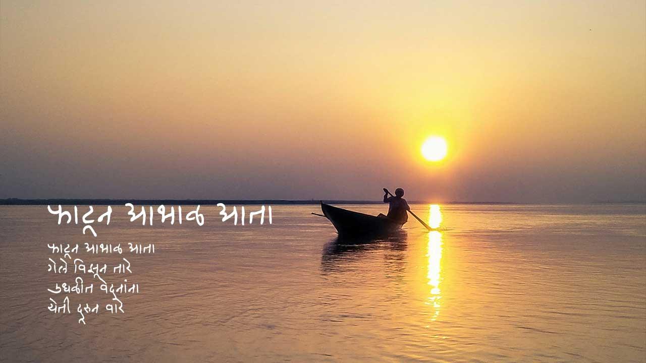 फाटून आभाळ आता - मराठी गझल | Phatun Abhal Ata - Marathi Ghazal
