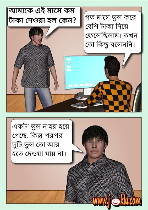 Monthly salary Bengali joke