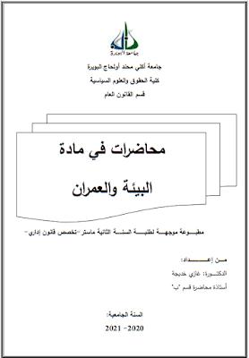 محاضرات في مادة البيئة والعمران من إعداد د. غازي خديجة PDF