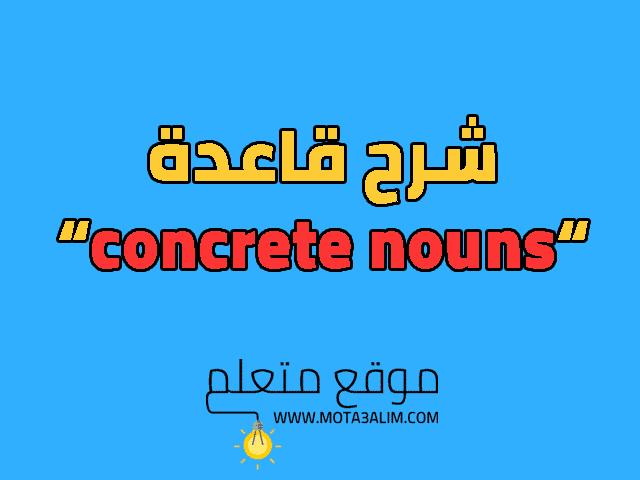 شرح concrete nouns