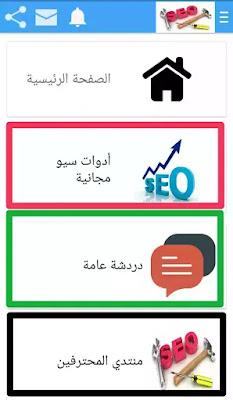 شرح الصفحة الرئيسية في تطبيق ادوات سيو مجانية