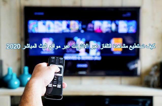 كيف نستطيع مشاهدة التلفاز عبر الانترنت عبر مواقع البث المباشر 2020