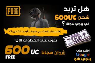 free 600uc and elite royal pass