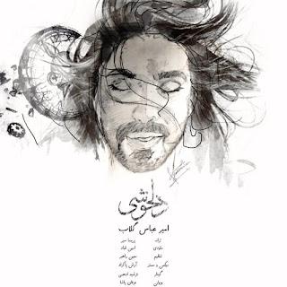 Amirabbas Golab - Delkhoshi