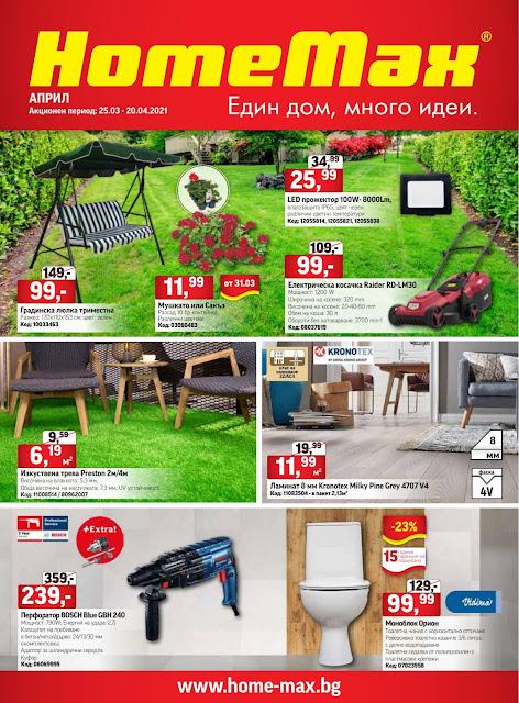 HomeMax Каталог - Брошура 25.03 - 20.04 2021 → Пролетни Топ Оферти